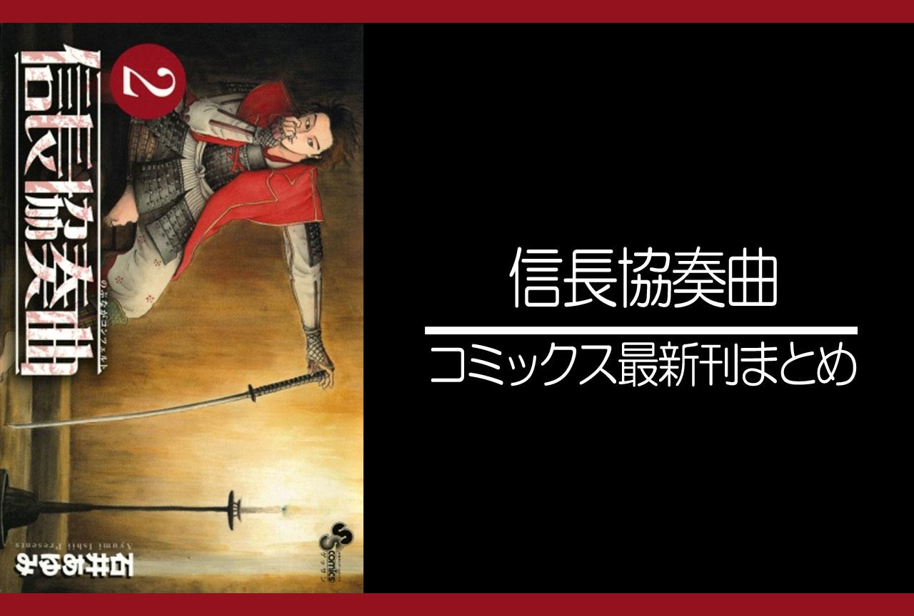信長協奏曲 漫画最新刊(次は22巻)発売日まとめ