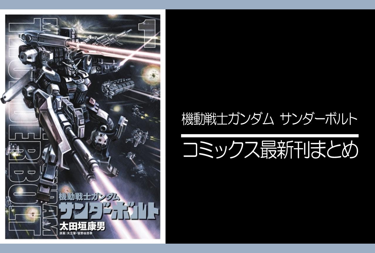 機動戦士ガンダム サンダーボルト|漫画最新刊(次は17巻)発売日まとめ