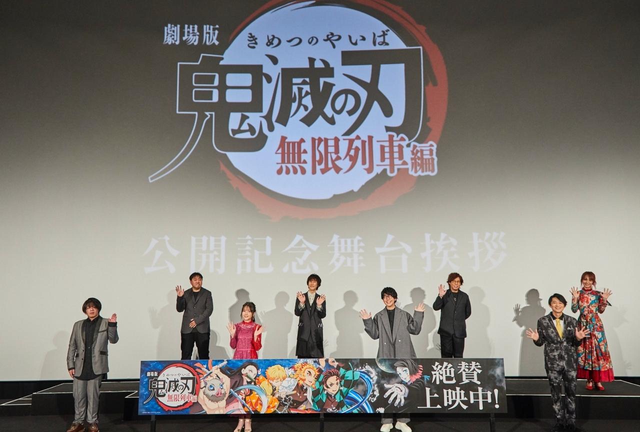 『劇場版「鬼滅の刃」無限列車編』舞台挨拶に花江夏樹ら声優陣登壇