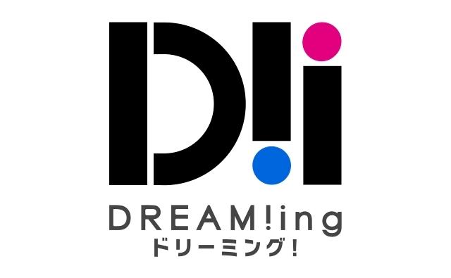 DREAM!ing-7
