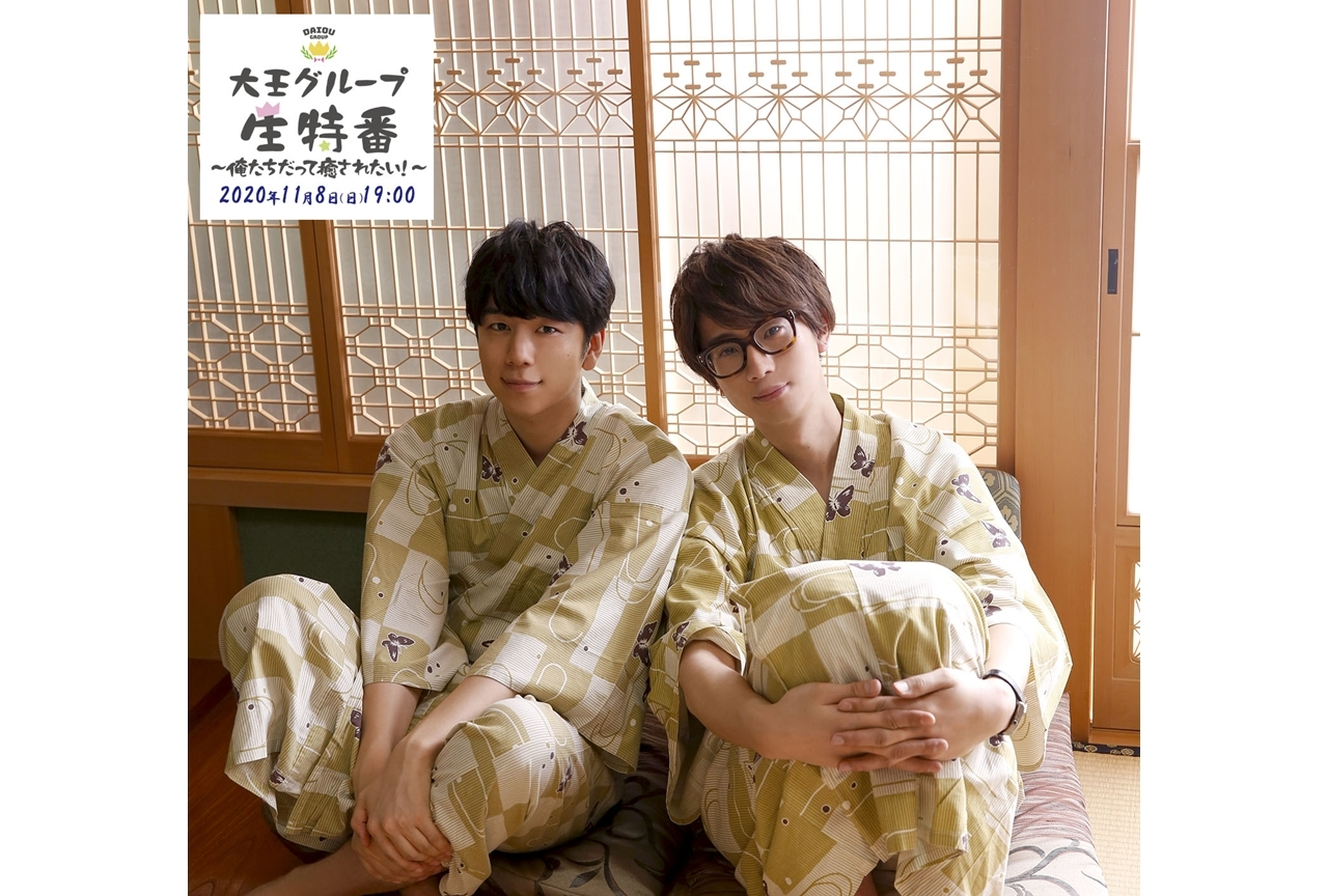 声優・江口拓也&西山宏太朗による「俺癒」の生特番が11月8日に配信