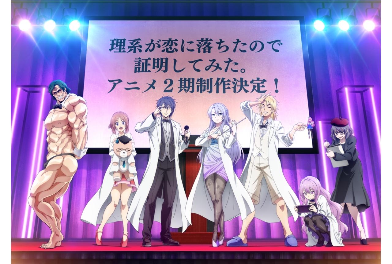 アニメ『リケ恋』第2期の制作が決定