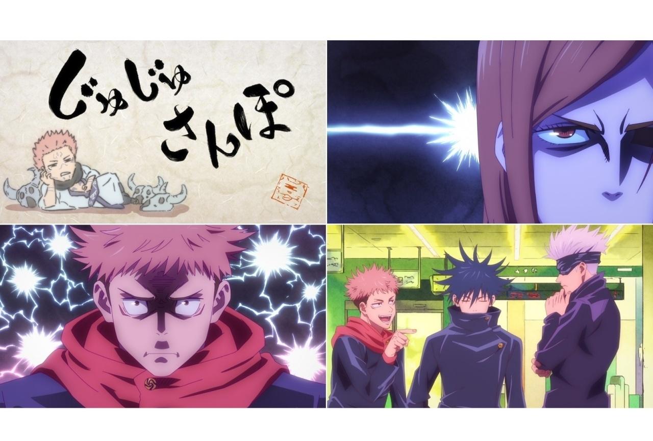 秋アニメ『呪術廻戦』ミニアニメ「アニメじゅじゅさんぽ」の情報解禁