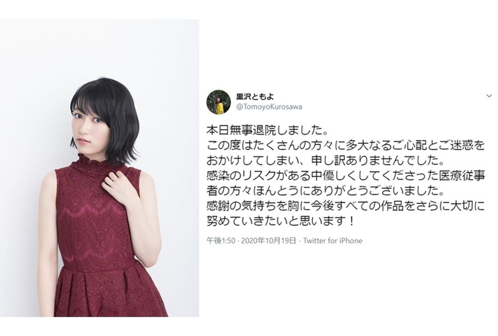 声優・黒沢ともよが退院を報告/新型コロナで療養