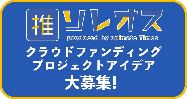 ソレオスプロジェクトアイデア大募集!