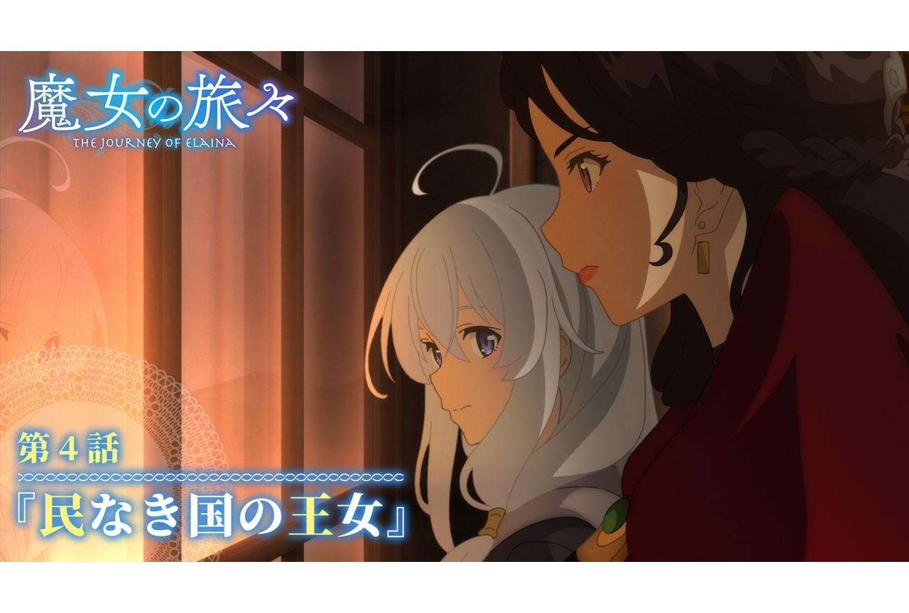 秋アニメ『魔女の旅々』第4話あらすじ・先行カット公開