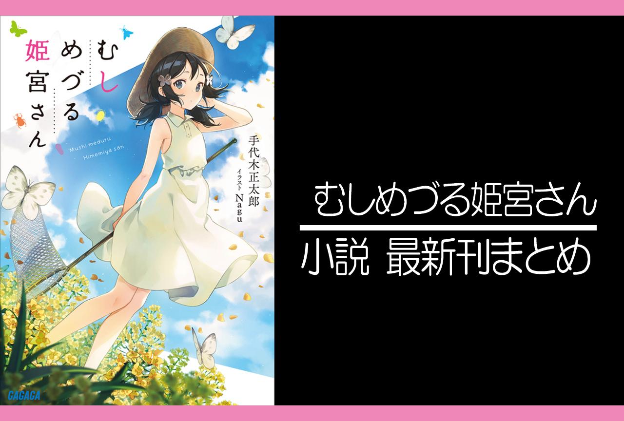 むしめづる姫宮さん 小説最新刊(次は4巻)あらすじ・発売日まとめ