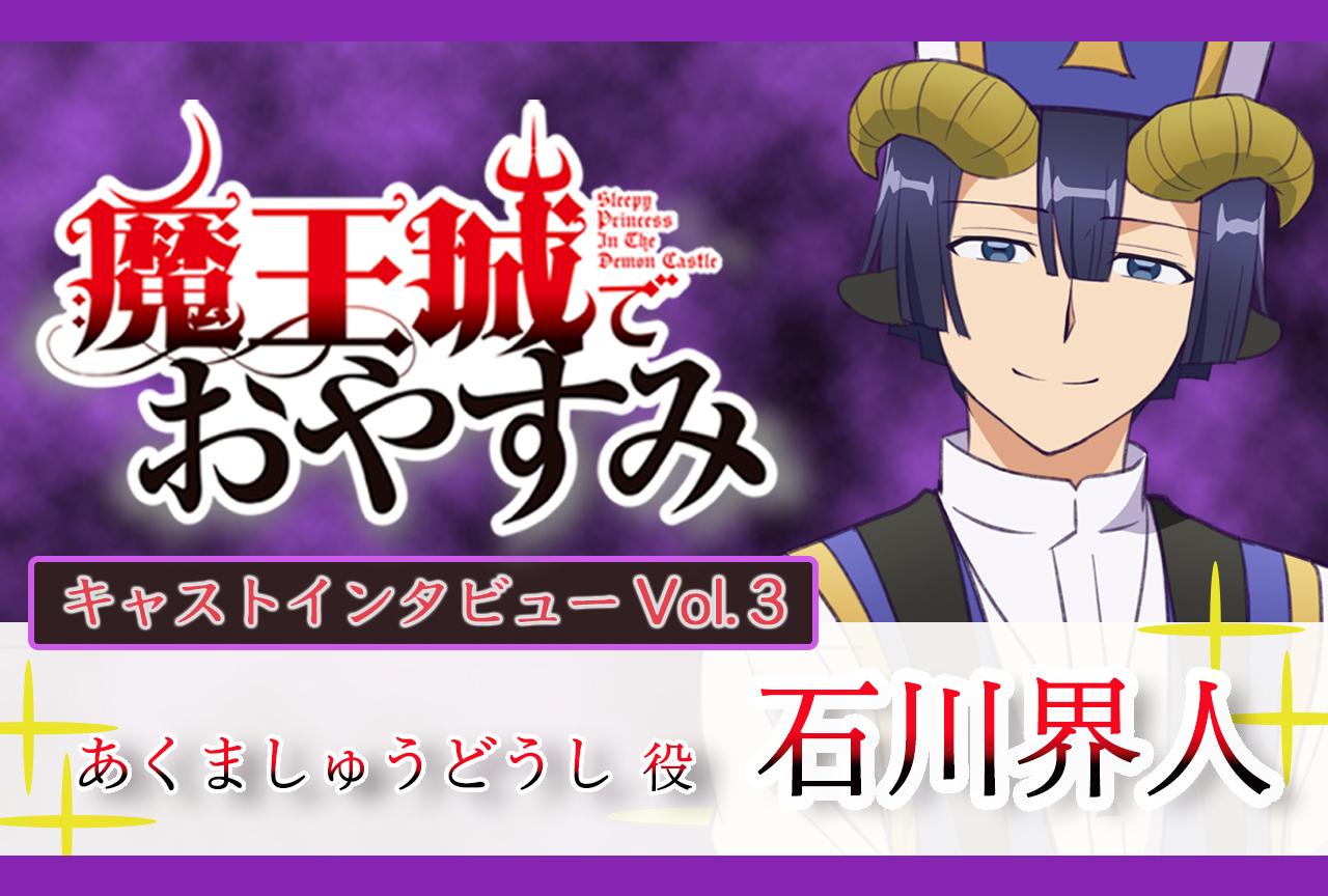 秋アニメ『魔王城でおやすみ』声優インタビュー第3回:石川界人