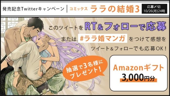 BL漫画『ララの結婚』3巻&ドラマCD2巻が本⽇10月20日発売! ためこう先⽣&⻫藤壮⾺さん&江⼝拓也さん&福⼭潤さんのサイン⼊りポスターが当たるTwitterキャンペーンも★-2