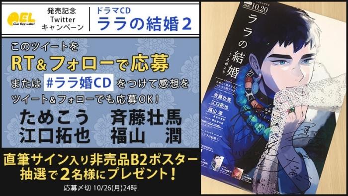 BL漫画『ララの結婚』3巻&ドラマCD2巻が本⽇10月20日発売! ためこう先⽣&⻫藤壮⾺さん&江⼝拓也さん&福⼭潤さんのサイン⼊りポスターが当たるTwitterキャンペーンも★-3