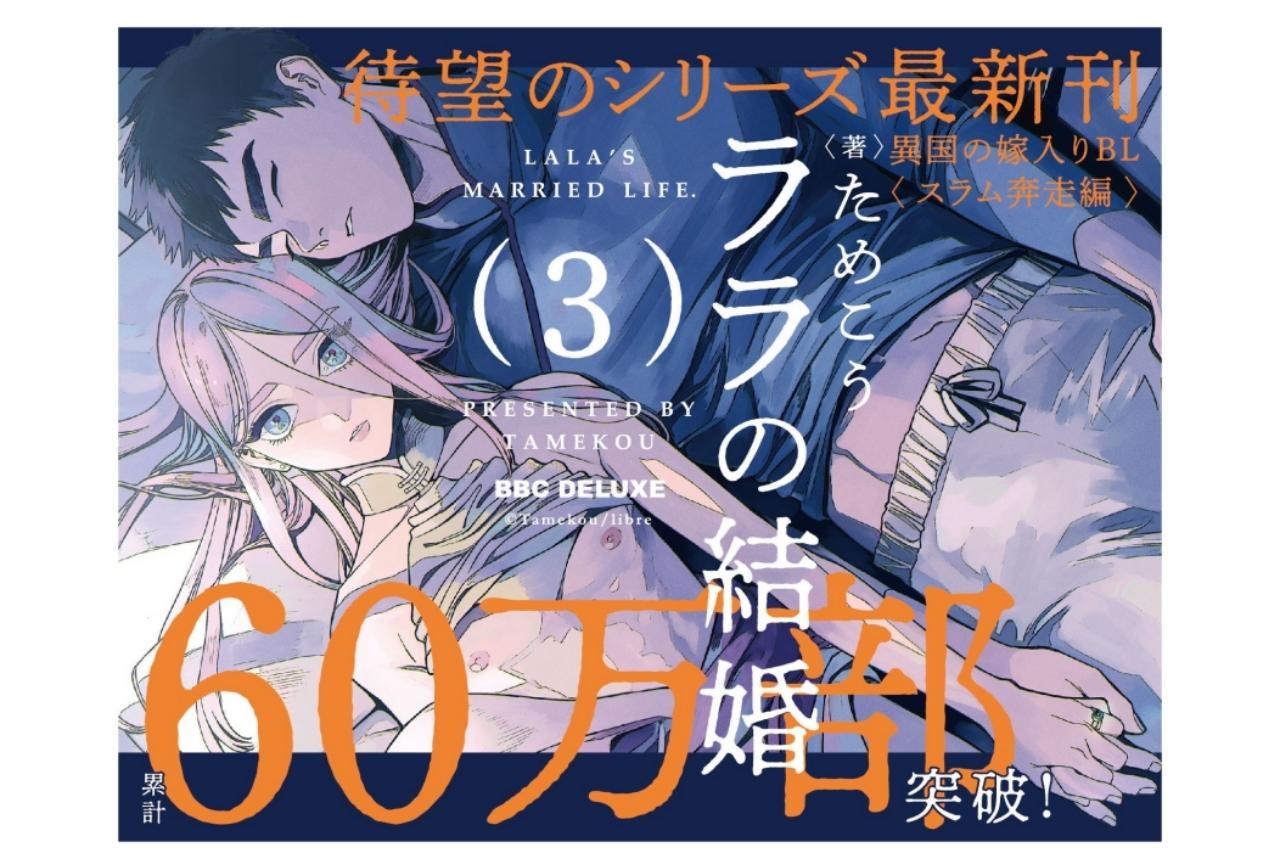 BL漫画『ララの結婚』3巻&ドラマCD2巻が発売!