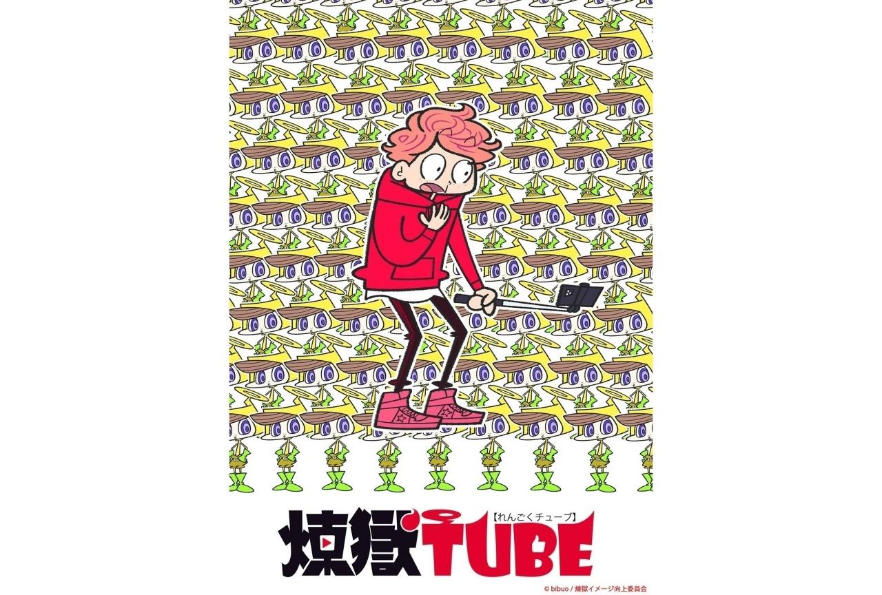 東映アニメが手がけるマンガプロジェクト『煉獄TUBE』が連載開始