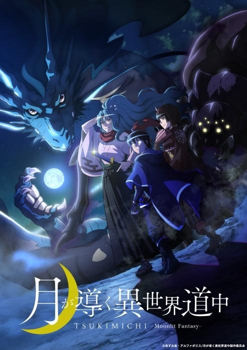 声優・花江夏樹さん、佐倉綾音さん、鬼頭明里さんらが出演するアニメ『月が導く異世界道中』が2021年放送! 特報映像などが公開-1