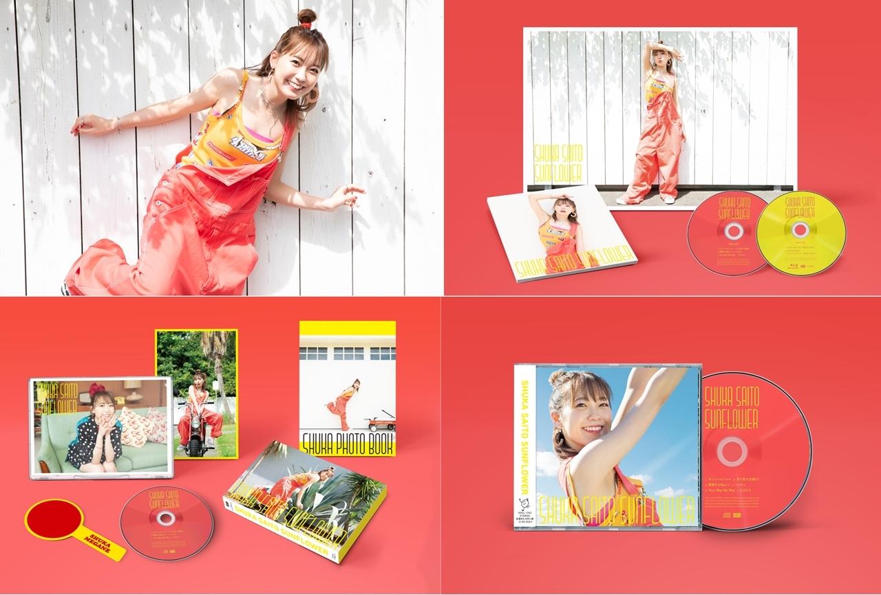 斉藤朱夏2ndミニアルバム「SUNFLOWER」商品見本画像が公開