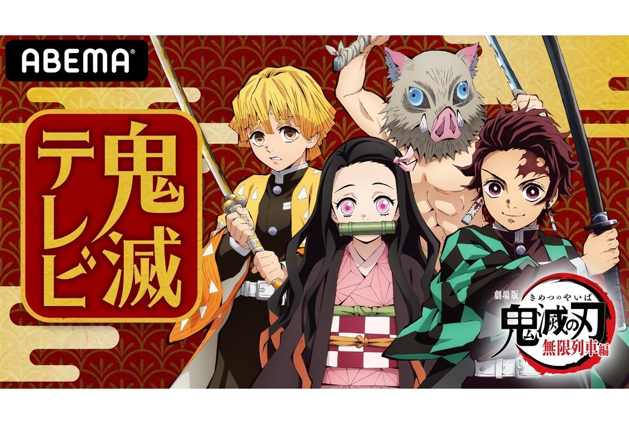 劇場版『鬼滅の刃』の特別番組に花江夏樹、鬼頭明里、日野聡ら声優陣出演