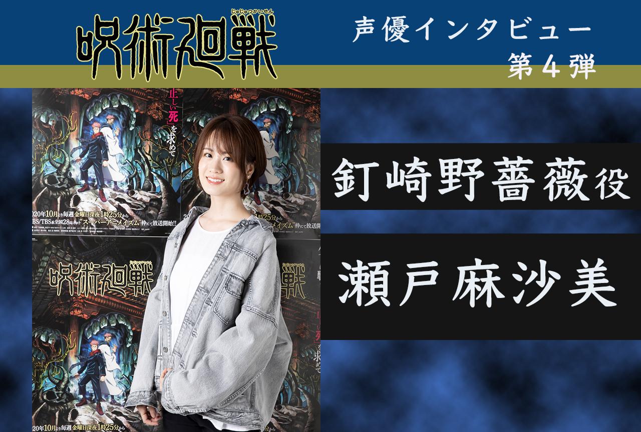 秋アニメ『呪術廻戦』釘崎野薔薇役・瀬戸麻沙美 声優インタビュー