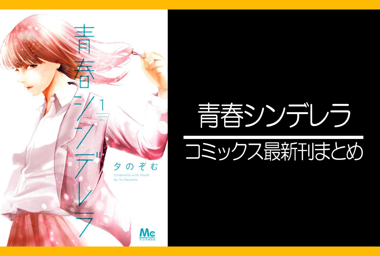 青春シンデレラ|漫画最新刊(次は4巻)発売日まとめ
