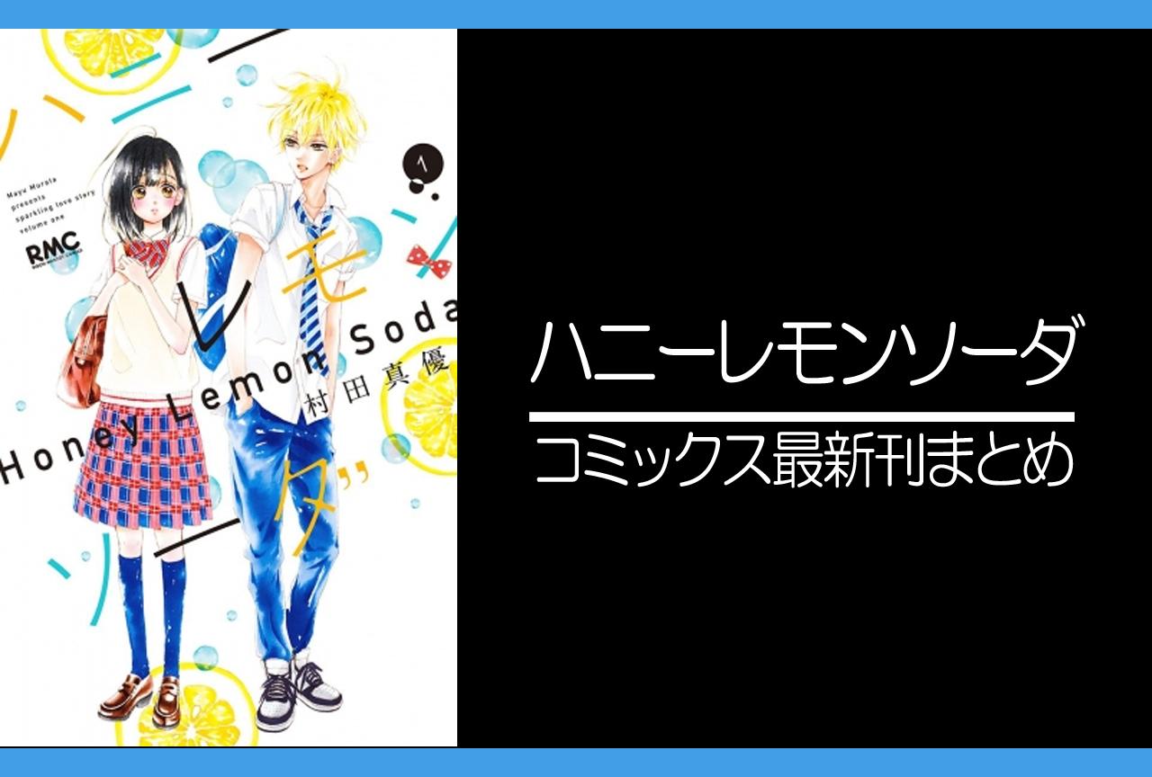 ハニーレモンソーダ|漫画最新刊(次は15巻)発売日まとめ
