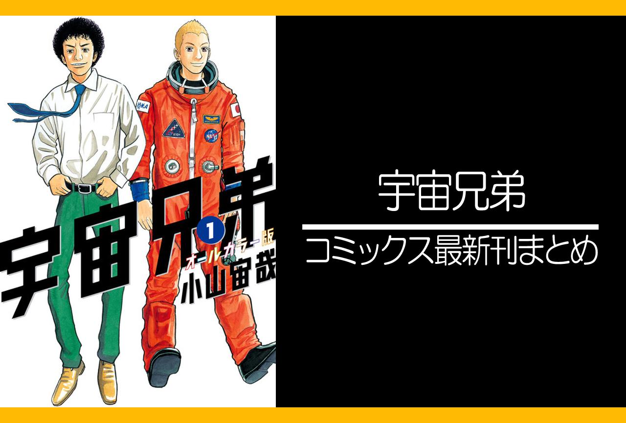 宇宙兄弟|漫画最新刊(次は39巻)発売日まとめ