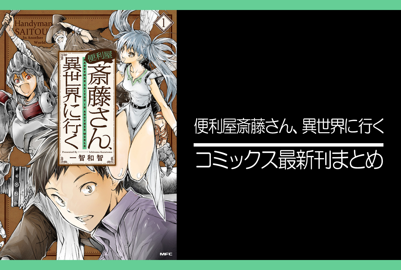 便利屋斎藤さん、異世界に行く|漫画最新刊(次は4巻)発売日まとめ