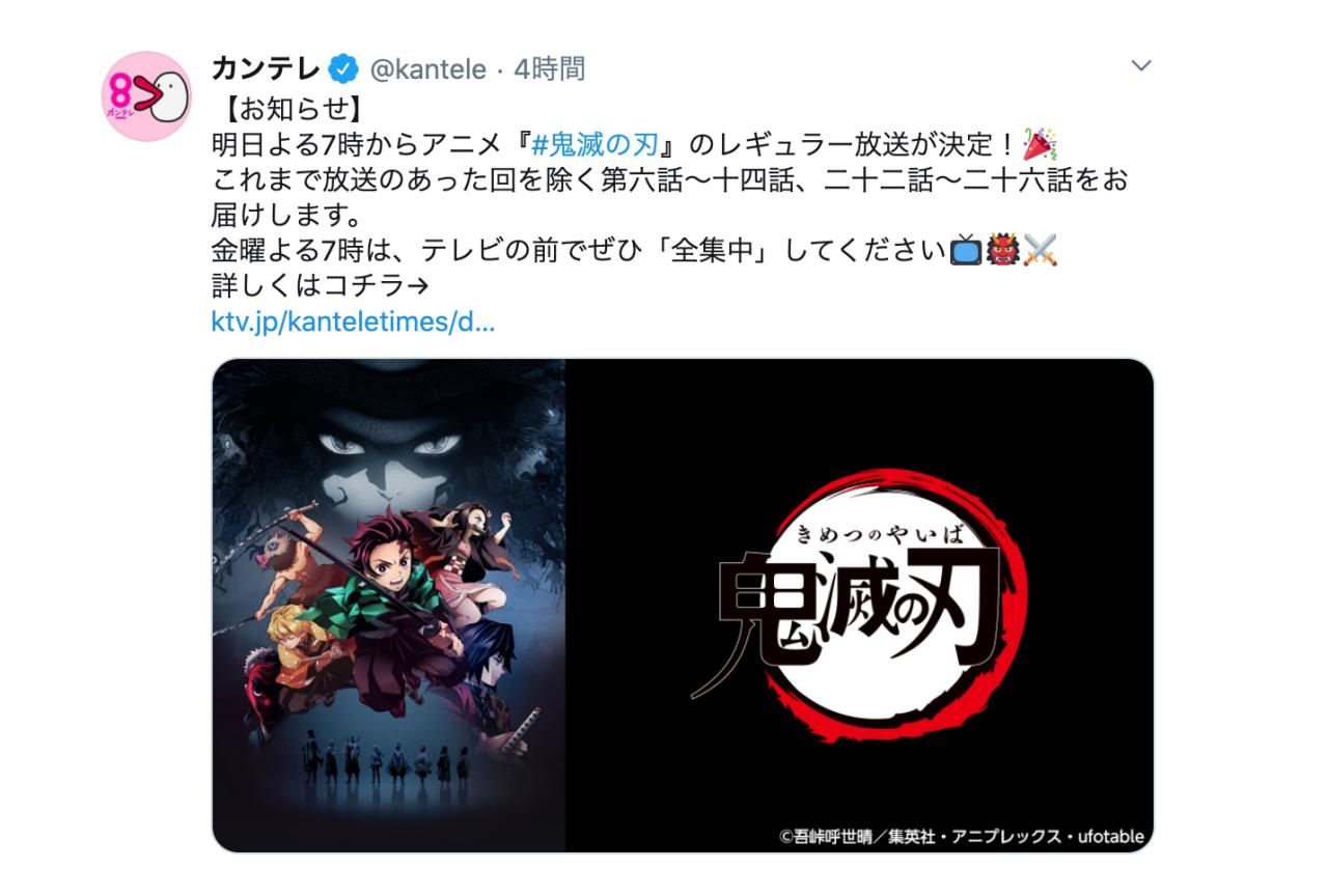 アニメ『鬼滅の刃』が関西テレビ(カンテレ)にてレギュラー放送