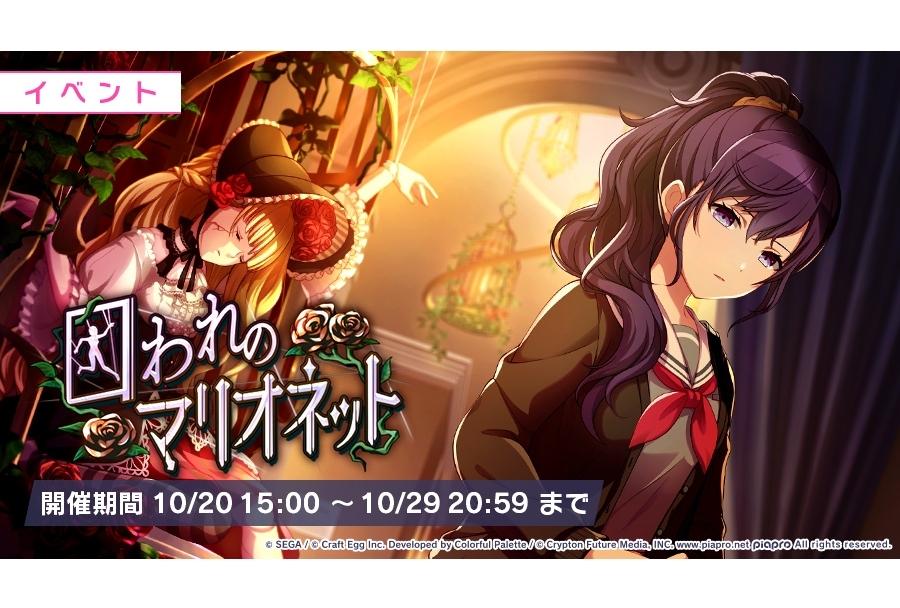 スマホゲーム『プロジェクトセカイ』新イベント開催/新楽曲追加