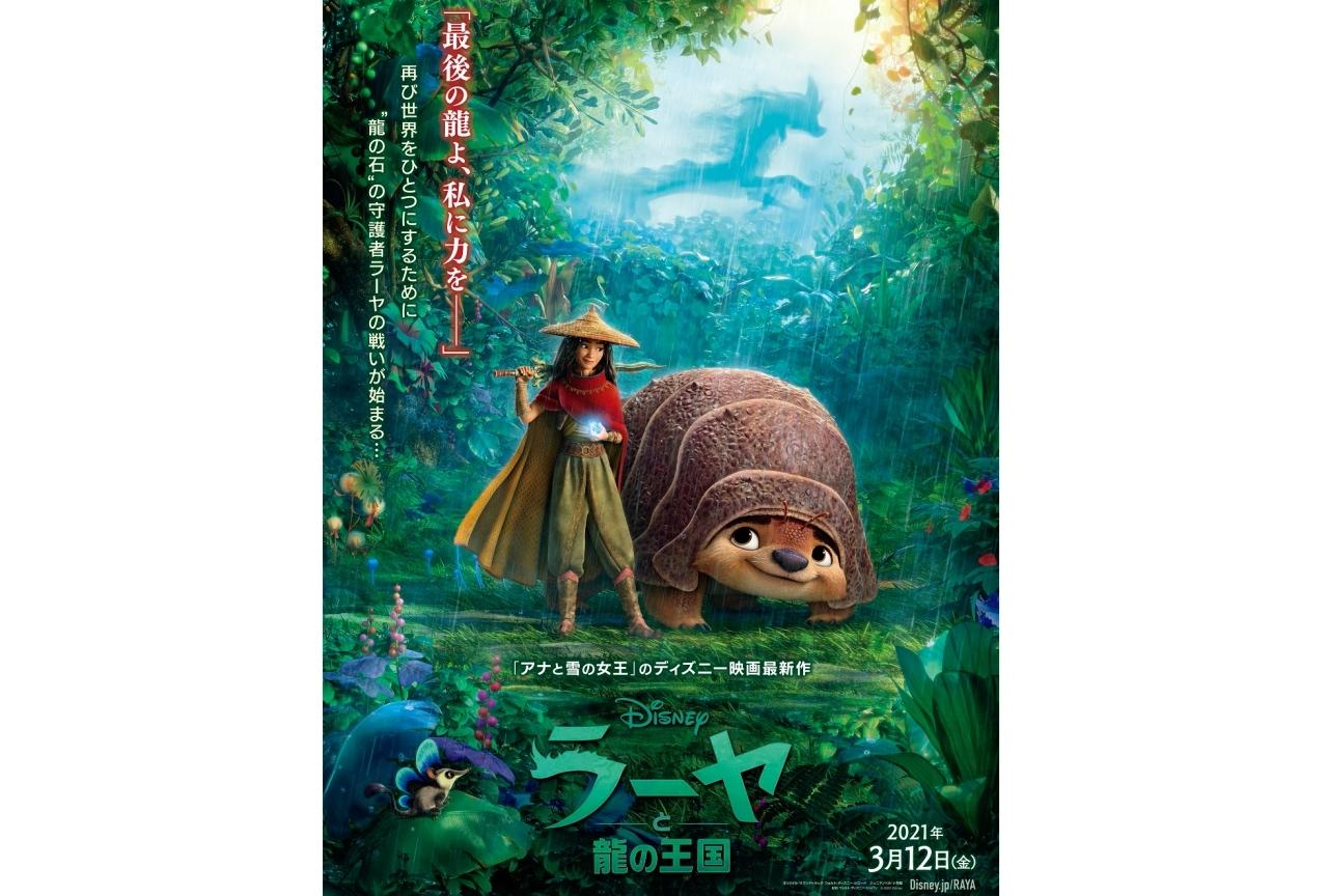 ディズニー映画最新作『ラーヤと龍の王国』ポスター&特報映像が公開