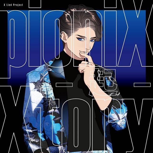▲「Xtory -起-」ジャケットイラスト