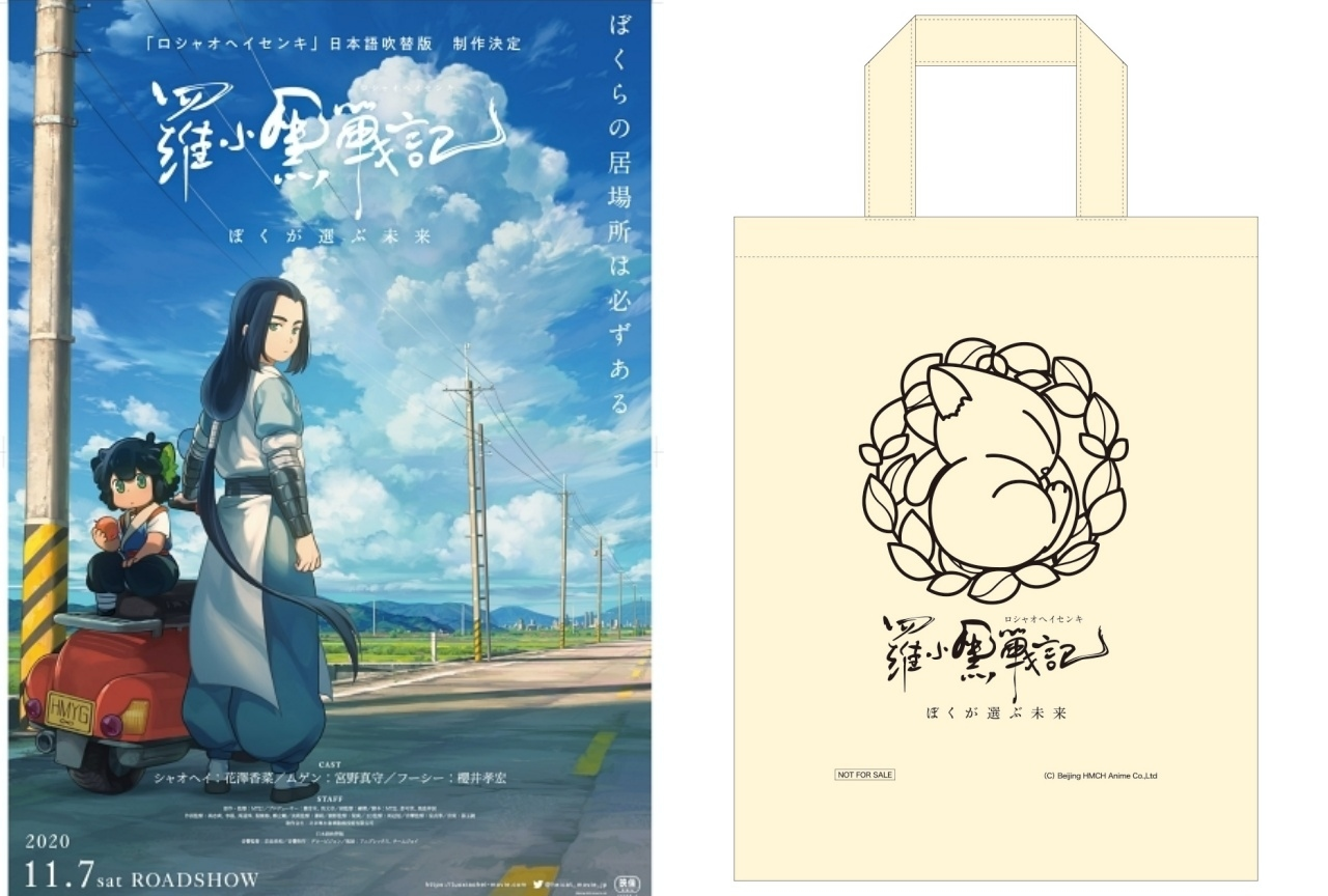 アニメ映画『ロシャオヘイセンキ』のバッグを5名様にプレゼント