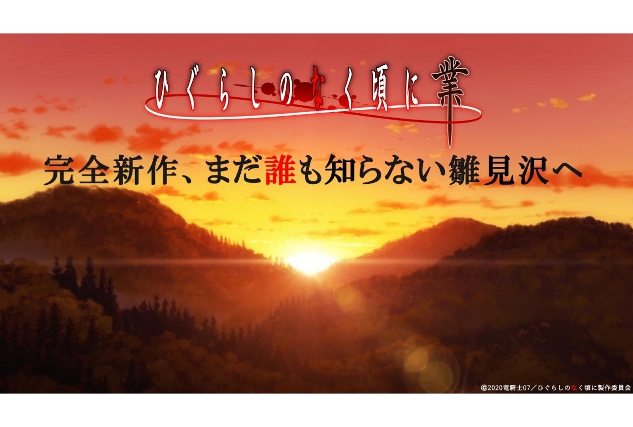 秋アニメ『ひぐらしのなく頃に 業』第4話のあらすじ公開