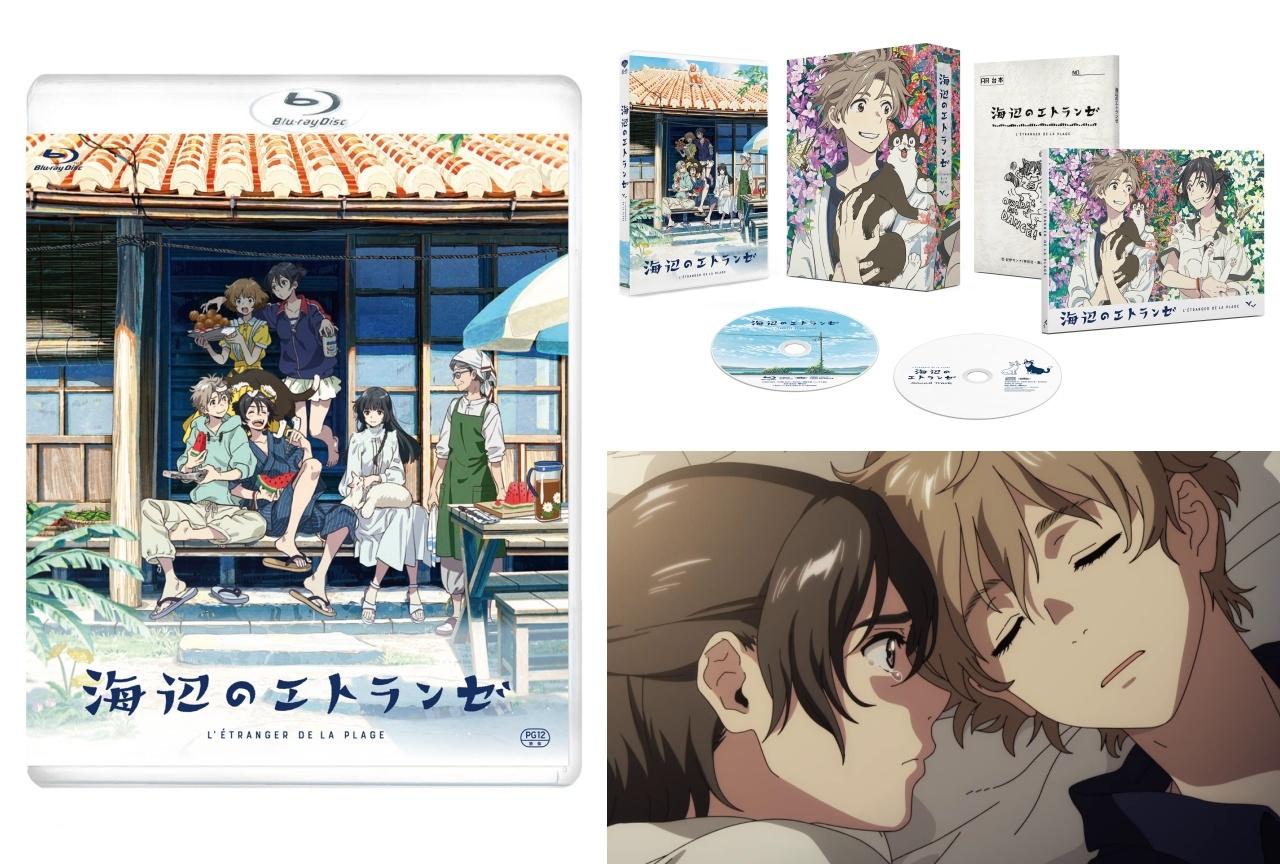 映画『海辺のエトランゼ』BD/DVD発売日&コメント映像公開