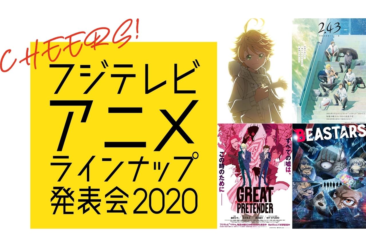フジテレビアニメラインナップ発表会が11月5日に配信