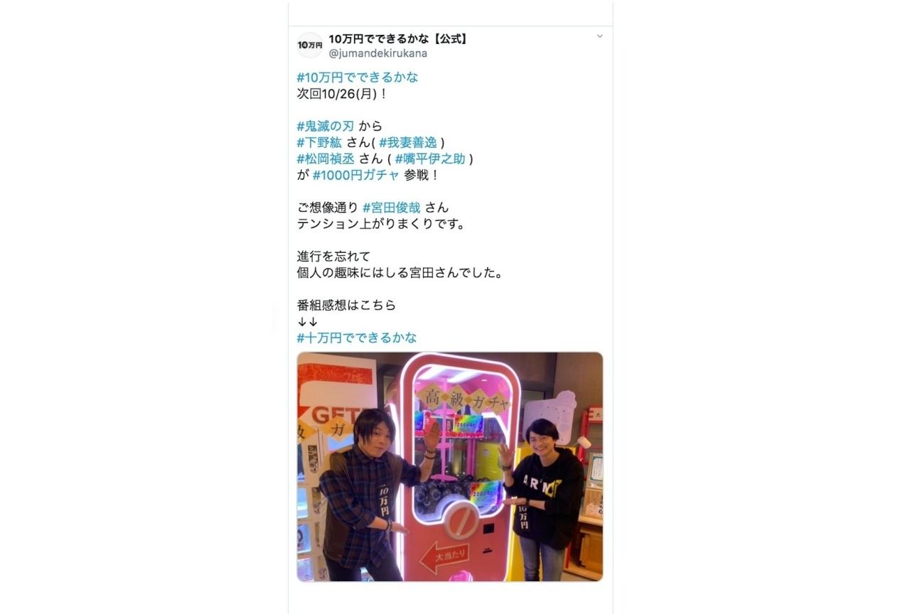 テレ朝「10万円でできるかな」に『鬼滅の刃』から下野紘&松岡禎丞が出演