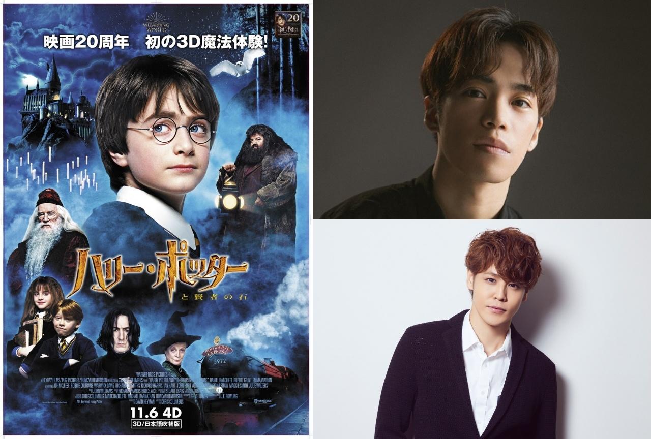 『ハリー・ポッター』シリーズ20周年企画がスタート!