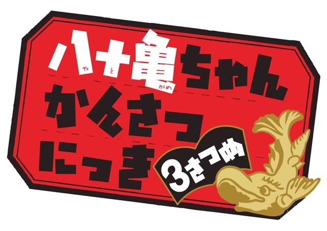 『八十亀ちゃんかんさつにっき 2さつめ』の感想&見どころ、レビュー募集(ネタバレあり)-7