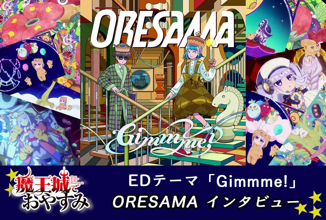 ORESAMA:秋アニメ『魔法城でおやすみ』EDテーマのタイトルに仕掛けられた意味とは?