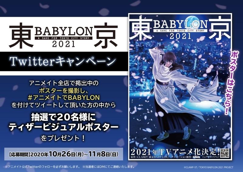 東京BABYLON-2