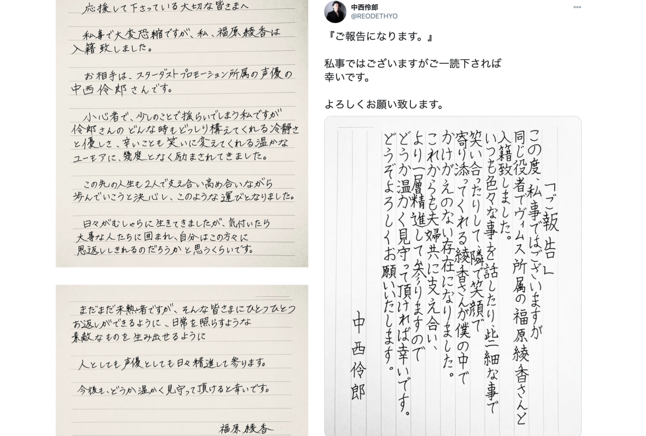 声優・福原綾香と中西伶郎が結婚/お祝いメッセージも紹介