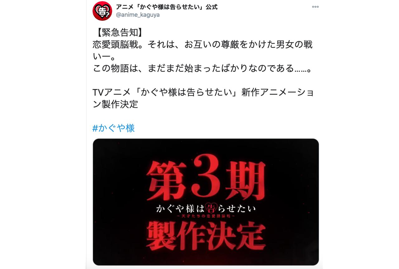 アニメ『かぐや様は告らせたい?』新作OVA&第3期が制作決定!