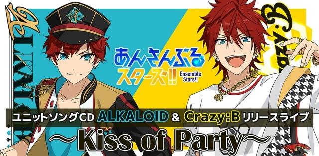 『あんさんぶるスターズ!!ユニットソングCD ALKALOID & Crazy:B リリースライブ ~Kiss of Party~』Blu-ray&DVD発売決定!-1