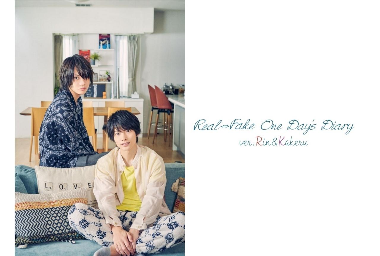 『REAL⇔FAKE』スピンオフドラマ『One Day's Diary 凛&翔琉編』のBD&DVDが発売決定!