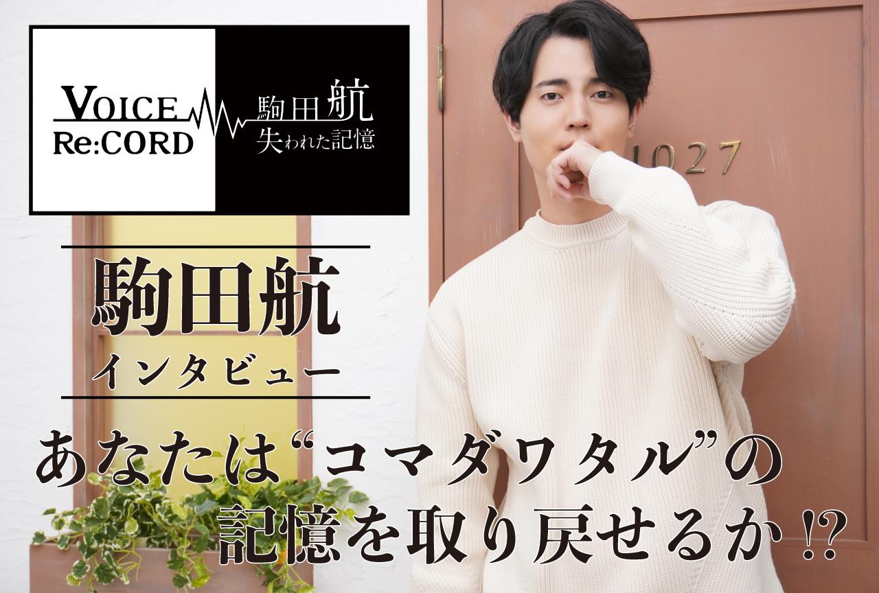 「駒田航 VOICE Re:CORD 〜失われた記憶〜」インタビュー
