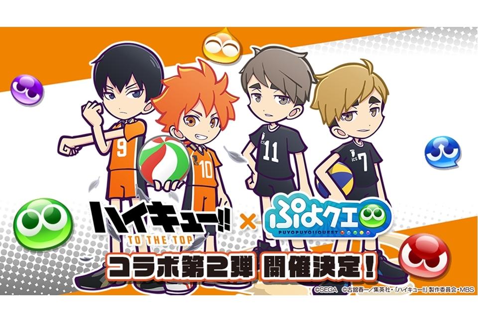 『ぷよクエ』×『ハイキュー!! TO THE TOP』コラボ第2弾が開催