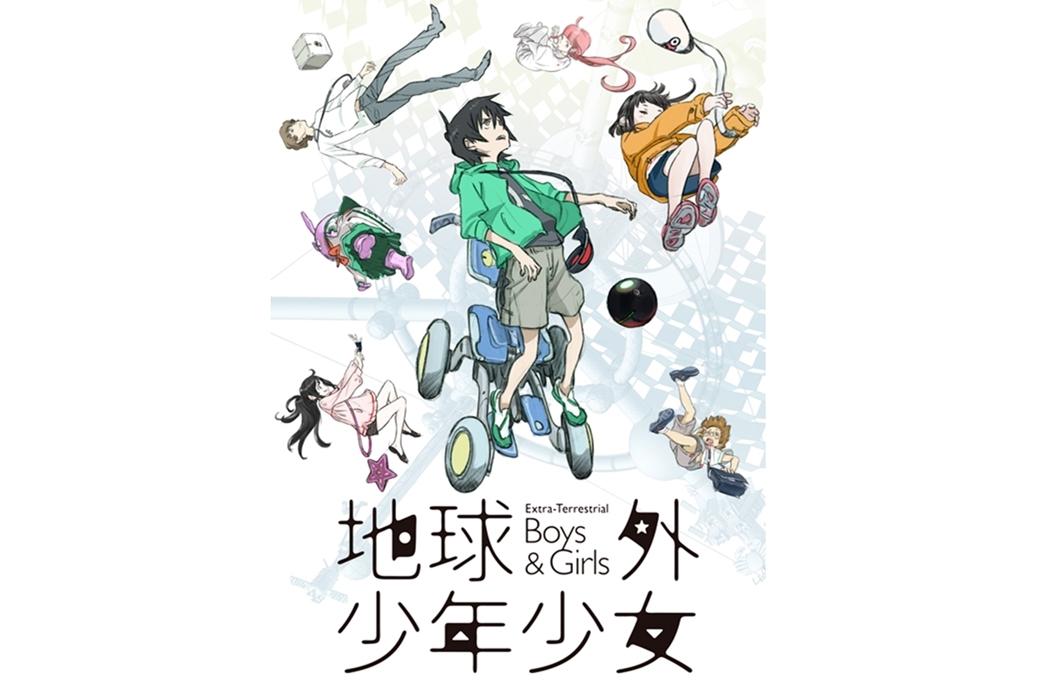 磯光雄によるオリジナルアニメ『地球外少年少女』の制作が発表