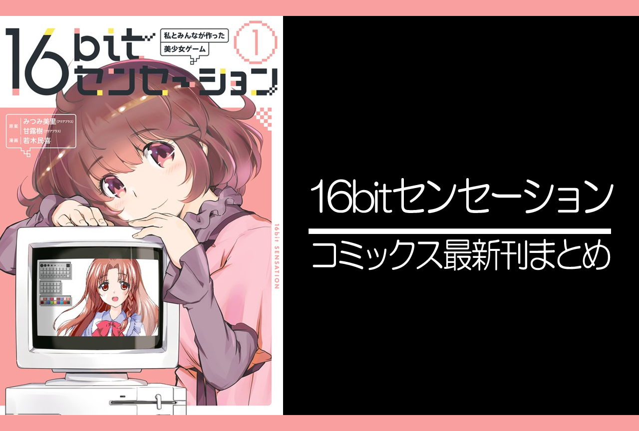 16bitセンセーション|漫画最新刊(次は2巻)発売日まとめ