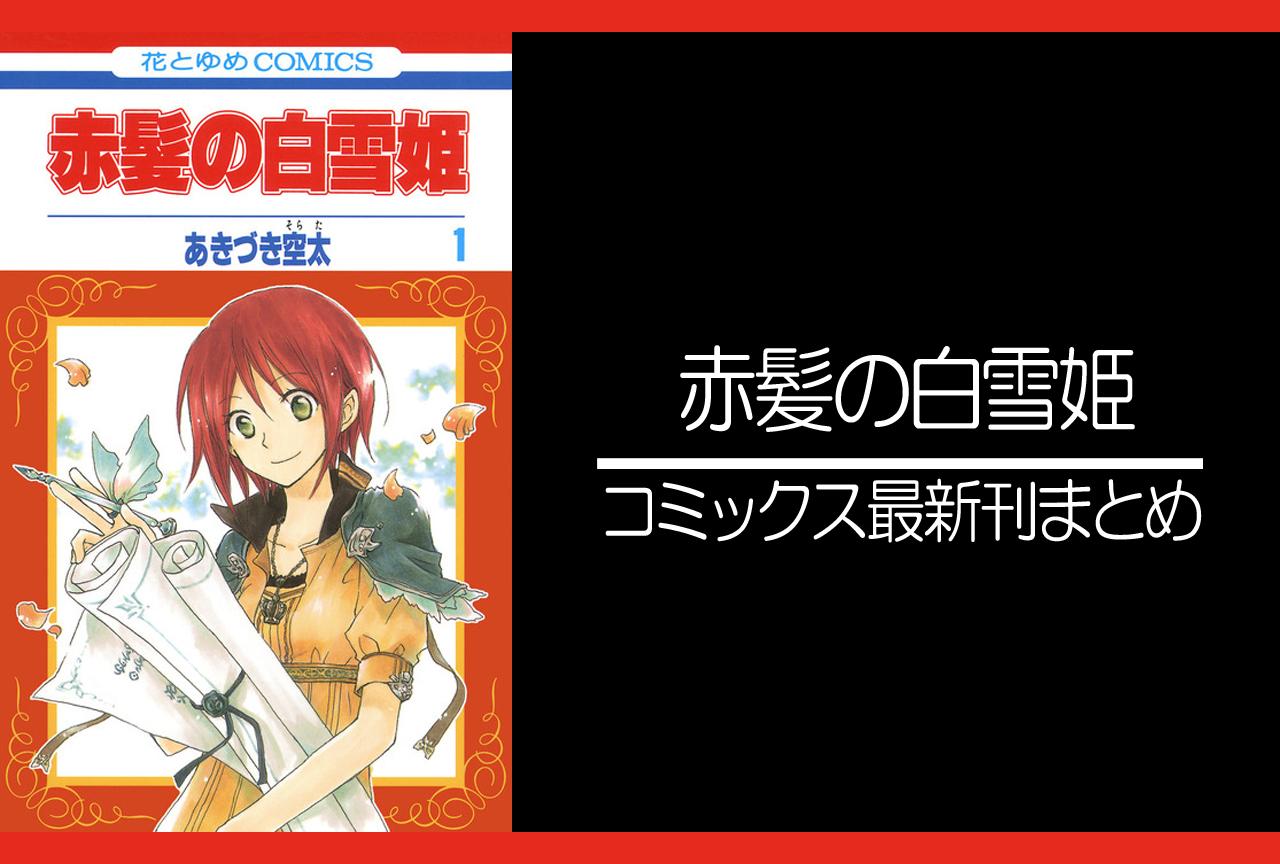 赤髪の白雪姫|漫画最新刊(次は23巻)発売日まとめ