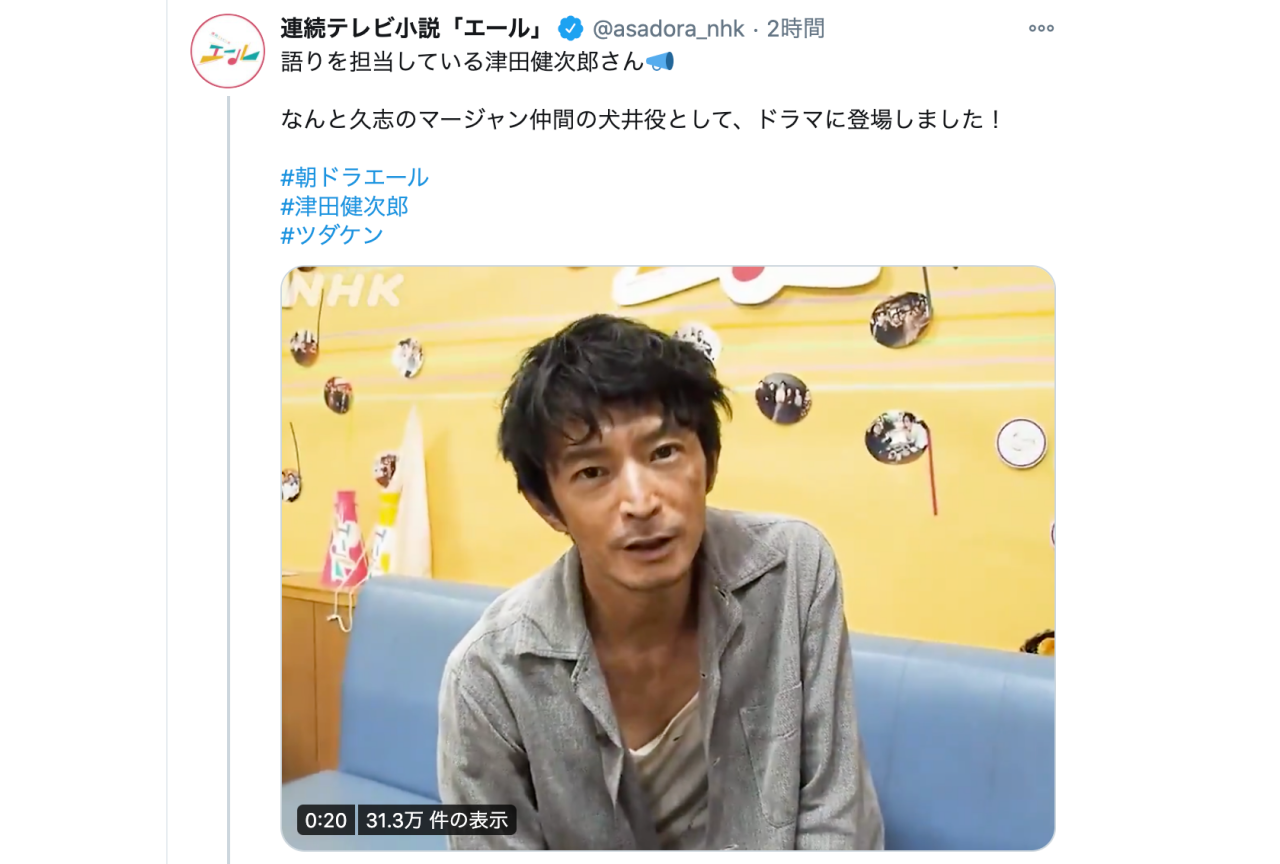 声優・津田健次郎がNHK朝ドラ『エール』にドラマ出演!