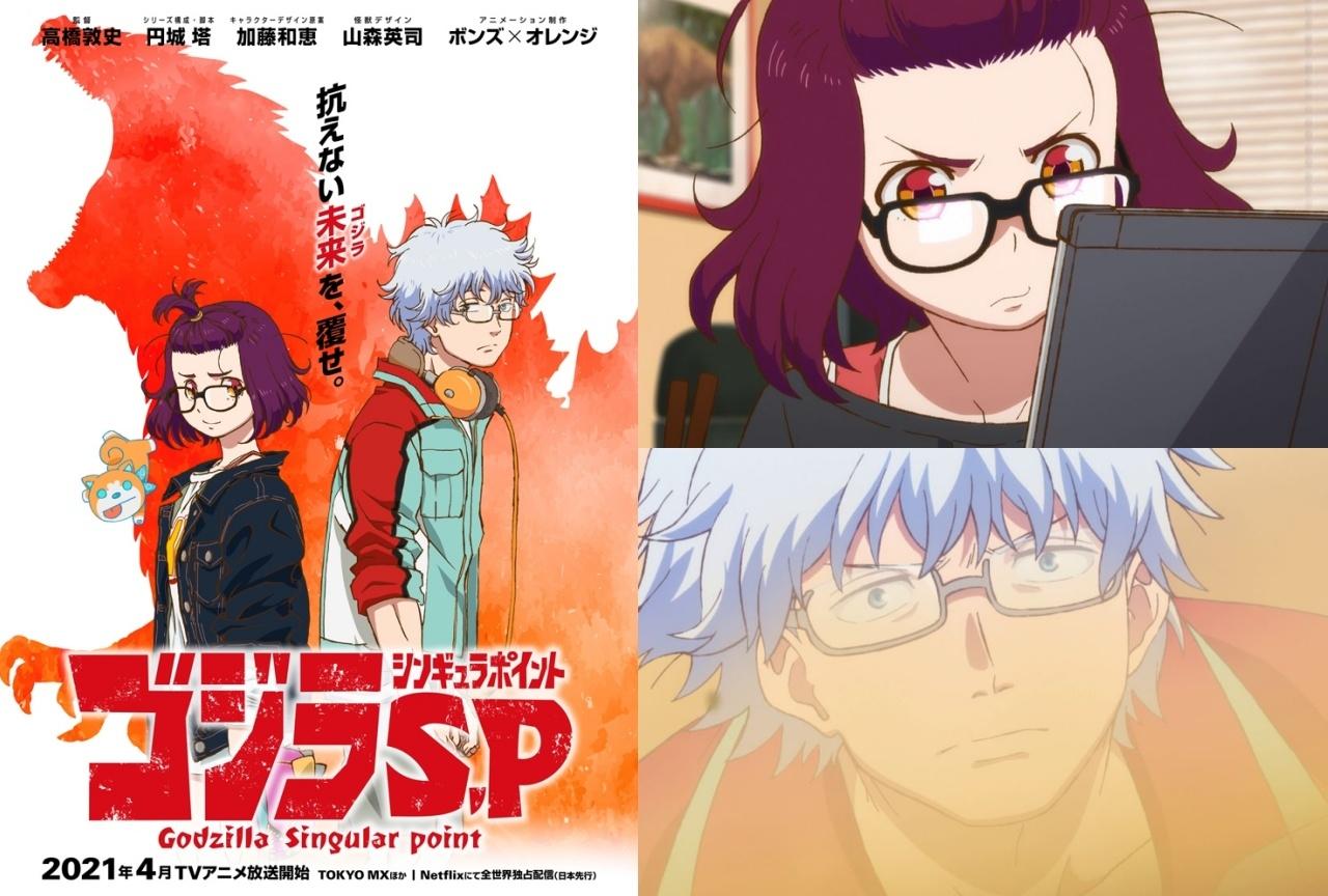 TVアニメ『ゴジラS.P』PVとビジュアルが解禁!