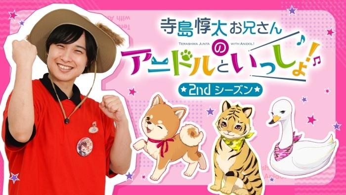 第2期が好評放送中の『寺島惇太お兄さんのアニドルといっしょ!』第1期のDVD第3巻・体操曲CDのジャケットと特典画像が公開!