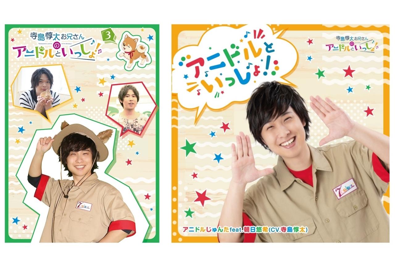 『寺島惇太お兄さんのアニドルといっしょ!』1期DVD第3巻のジャケットなど公開
